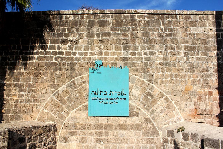 Akko museum sign